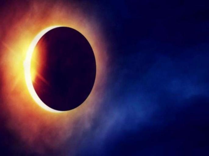 solar eclipse 2019 grahan time and date in india sutak kaal and how to watch | Solar Eclipse 2019: साल का दूसरा सूर्य ग्रहण आज, जानिए क्या है सूतक का समय और किन बातों का रखें ध्यान