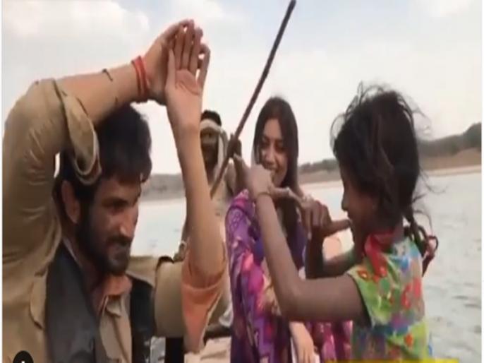 When Sushant Singh Rajput did a naagin dance for a child actor on sets of Sonchiriya   जब छोटी बच्ची संग सोनचिड़िया के सेट पर सुशांत सिंह राजपूत ने किया था नागिन डांस, वीडियो वायरल