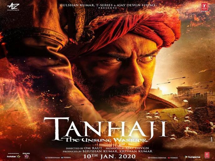 tanhaji the unsung warrior box office collection day 13 ajay devgn film | Tanhaji Box Office Collection Day 13: अजय देवगन की 'तान्हाजी' ने बनाया रिकॉर्ड, जानें 13वें दिन का कलेक्शन