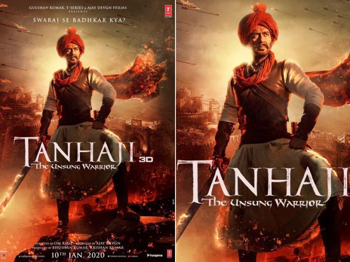 Tanhaji: The Unsung Warrior Social Media Reaction | Tanhaji: The Unsung Warrior Social Media Reaction: आते ही सोशल मीडिया पर छाया 'तान्हाजी' का ट्रेलर, फैंस हुए अजय-सैफ के कुछ यूं दीवाने