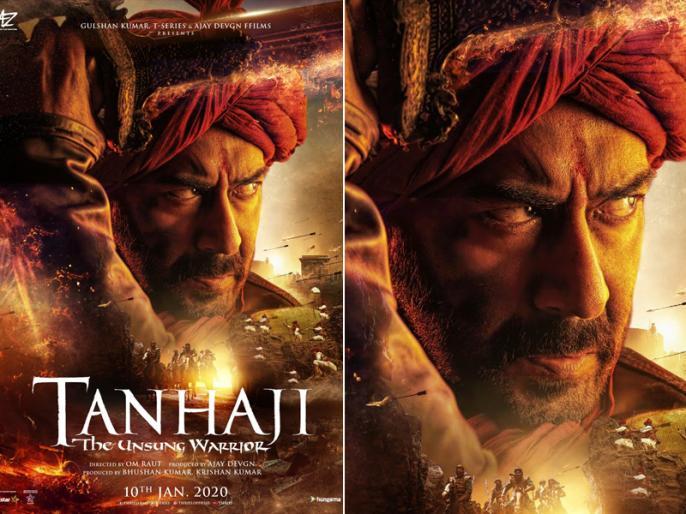 tanhaji the unsung warrior box office collection day 11 ajay devgn film | Tanhaji Box Office Collection Day 11: अजय देवगन की 'तान्हाजी' ने 11वें दिन ताबड़तोड़ कमाई जारी,जानें अब तक का कलेक्शन