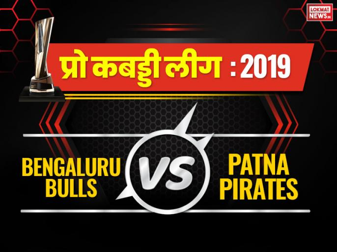 Pro Kabaddi League 2019, Bengaluru Bulls vs Patna Pirates live updates:   Pro Kabaddi League 2019, Bengaluru Bulls vs Patna Pirates: बुल्स का शानदार आगाज, पटना को दी 34-32 से मात