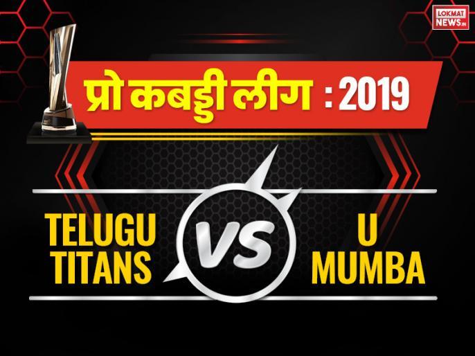 Pro Kabaddi League 2019 today match, Telugu Titans vs U Mumba live updates | Pro Kabaddi League 2019, Telugu Titans vs U Mumba: अभिषेक सिंह का सुपर-10, मुंबई ने 6 प्वाइंट्स से जीता मैच