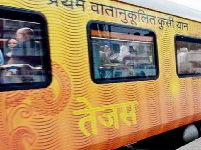 Indian Railway: India's first private train Tejas Express is not getting passengers, will be closed soon | Indian Railway: भारत की पहली प्राइवेट ट्रेन Tejas Express को नहीं मिल रहे पैसेंजर्स, जल्द होगी बंद