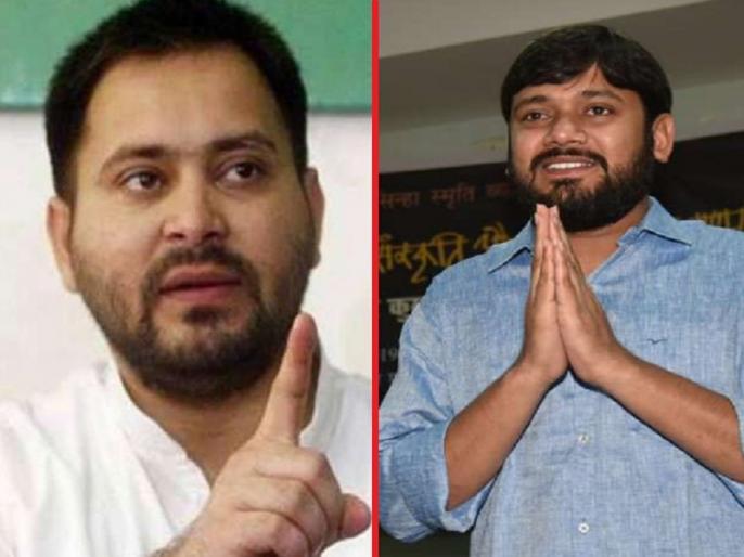 Bihar Assembly Election 2020 Tejashwi Yadav and Kanhaiya far apart not campaigning from same platform | बिहार विधानसभा चुनाव में साथ होकर भी क्यों दूर-दूर हैं तेजस्वी यादव और कन्हैया! एक मंच पर नही कर रहे हैं चुनाव प्रचार