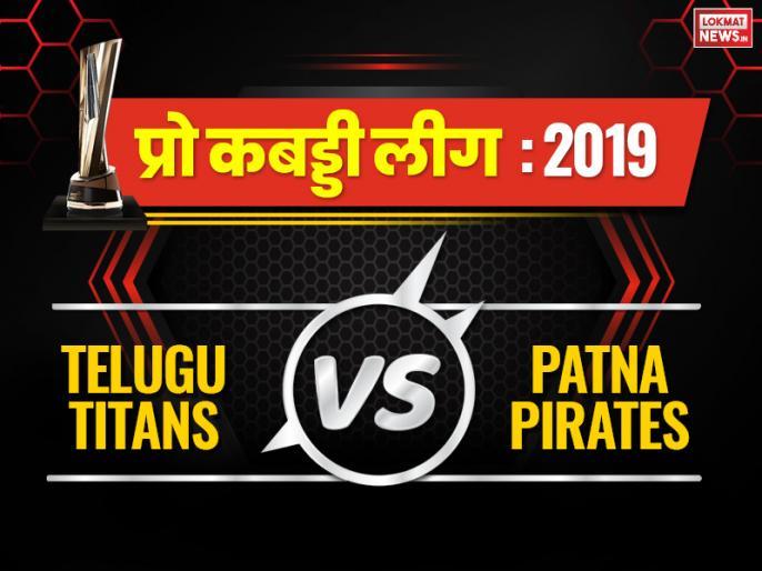 Pro Kabaddi League 2019: Patna Pirate vs Telugu Titans Live Update, Live Score, match result and live streaming | Pro Kabaddi, Telugu vs Patna: पटना पाइरेट्स और तेलुगू टाइटंस के बीच मैच 42-42 की बराबरी पर खत्म