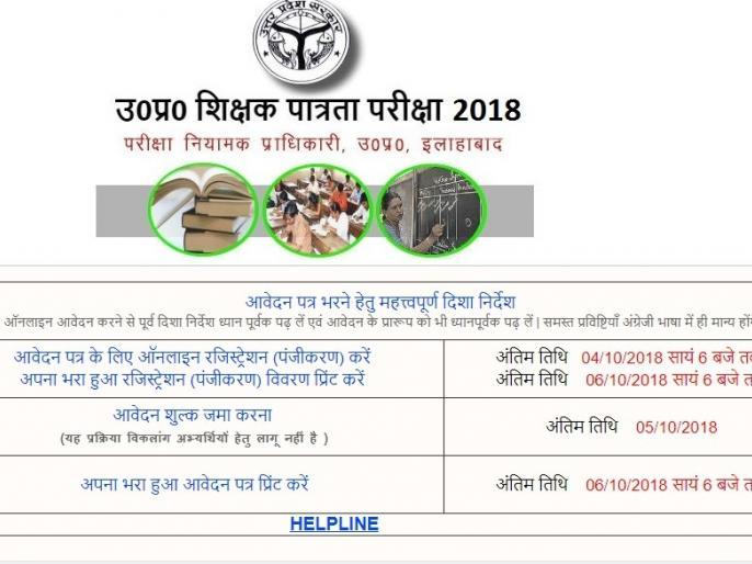 UPTET admit card 2018: upbasiceduboard.gov.in 8 lakhs candidates downlaod | UPTET admit card 2018: upbasiceduboard.gov.in पर जारी हुआ एडमिट कार्ड, 8 लाख अभ्यार्थी कर चुके हैं डाउनलोड