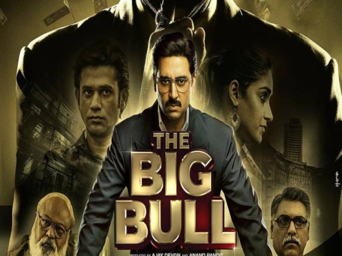 the big bull abhishek bachchan give the coolest answer to the troller said thanks to watch our movie | द बिग बुल में अभिषेक बच्चन के अभिनय को ट्विटर यूजर ने बताया 'थर्ड रेट', एक्टर ने दिया फिर ये मजेदार जवाब