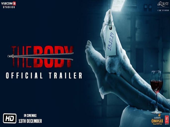 'The Body' Trailer: Trailer of the film 'The Body' released, starring Emraan Hashmi and Rishi Kapoor | 'The Body' Trailer: फिल्म 'द बॉडी' का ट्रेलर हुआ रिलीज, इमरान हाशमी और ऋषि कपूर किरदार में डूबे नजर आए