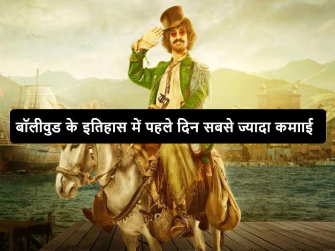 Thugs of Hindostan box office collection Day 1: Despite of negative reviews Aamir and Amitabh starer makes a bumper opening | बॉक्स ऑफिस पर ठग्स ऑफ हिन्दोस्तान ने बजाया डंका, पहले दिन तोड़ा बाहुबली की कमाई का रिकॉर्ड