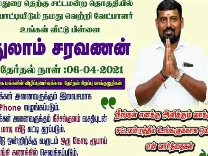 Trip To Moon, Helicopter, Car To Every House: Madurai South Candidate's Poll Promise Goes Viral | MLA उम्मीदवार ने किया 1 करोड़ रुपये देने व चांद की यात्रा कराने का वादा, सोशल मीडिया पर हो रहा है वायरल