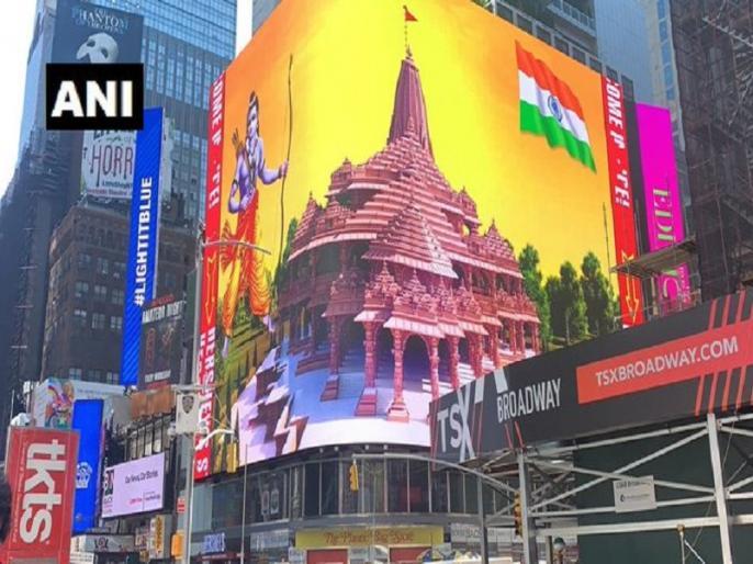 Video: RamMandir digital billboard comes up in New York's Times Square   Video: न्यूयॉर्क के टाइम्स स्क्वायर पर प्रदर्शित हुआ भगवान राम का चित्र, दिखाया गया अयोध्या मंदिर का मॉडल