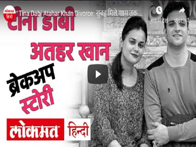Tina Dabi Atahar Khan Divorce know how UPSC Toppers Love Story Begins   टीना डाबी-अतहर खान सुबह मिले.. शाम तक हो गया प्यार, यूं शुरू हुई थी UPSC टॉपर्स की लव स्टोरी