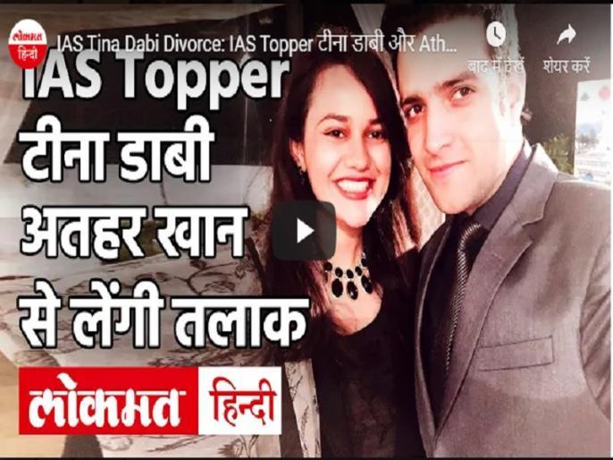 IAS Tina Dabi Divorce: IAS Topper Tina Dabi and Athar Khan file for divorce   IAS Tina Dabi Divorce: IAS Topper टीना डाबी और Athar Khan ने दी तलाक की अर्जी