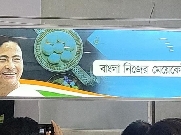 West Bengal assembly elections 2021Trinamool CongresssloganBengal needs its daughterBangla Nijer Meyekei Chaye | पश्चिम बंगाल विधानसभा चुनावःतृणमूल कांग्रेस ने दिया नारा,'बंगाल को चाहिए अपनी बेटी'