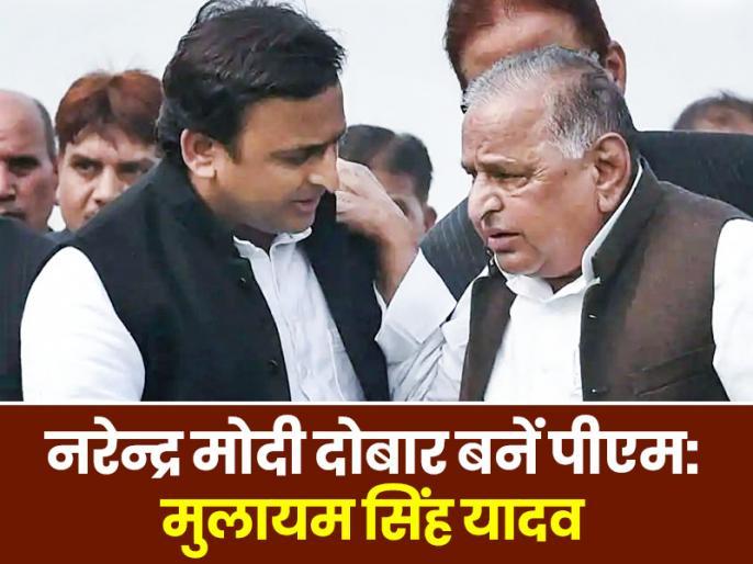 twitterati reaction on Mulayam Singh yadavs says modi become pm again | मुलायम का बयान सुन अखिलेश क्या सोच रहे होंगे?, ट्विटरबाजों ने बताया- 'बापू सेहत के लिये तू हानिकारक है'