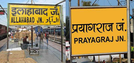 4 railway stations in Uttar Pradesh's Prayagraj get new names | इलाहाबाद नहीं प्रयागराज जंक्शन पर आपका स्वागत है, कई स्टेशन के नाम बदले, रेल मंत्री गोयल ने ट्वीट कर दी जानकारी