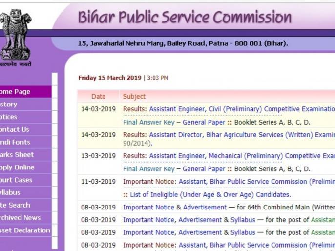 BPSC Assistant Engineer and agricultural services exam results declared at bpsc.bih.nic.in | BPSC Result 2019: बीपीएससी ने जारी किया असिसेंट और एग्रीकल्चर सर्विस एग्जाम के रिजल्ट, यहां करें चेक