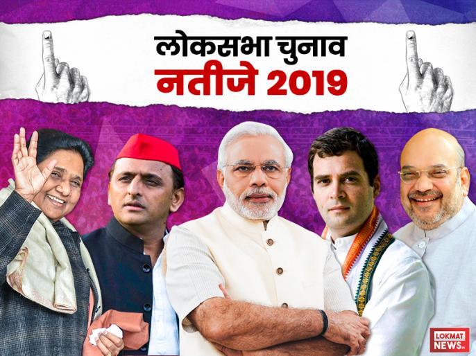 Uttar Pradesh lok Sabha (General) Election Results 2019 Live Updates, Breaking News, Winning, Losing Key Candidates and Constituencies, Chunav Counting highlights | UP Lok Sabha Election Results 2019 Live Updates: रायबरेली से स्मृति ईरानी 7600 वोटों से आगे, राहुल गांधी दूसरे नंबर पर लुढ़के