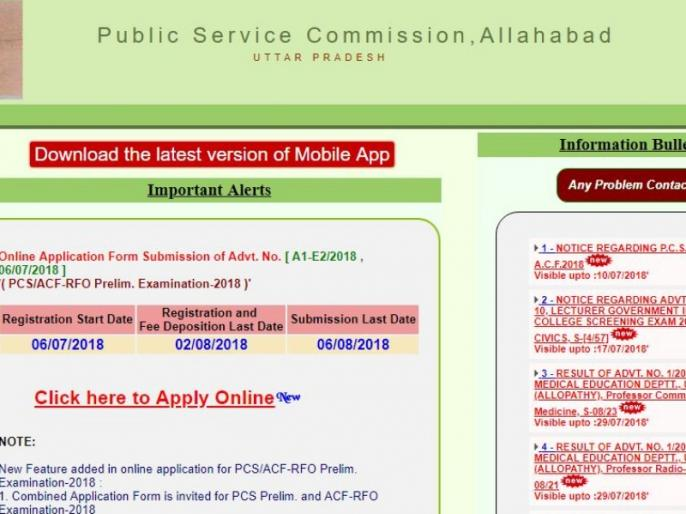 uppsc.up.nic.in UPPSC PCS 2018 admit card released know exam and result date | UPPSC PCS 2018: uppsc.up.nic.in पर जारी हुआ एडमिट कार्ड, जानें एग्जाम और रिजल्ट डेट