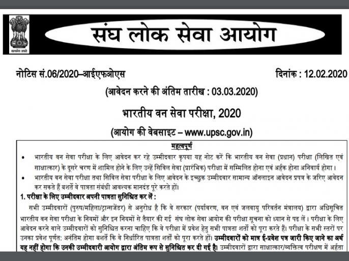 UPSC IFS Recruitment 2020: Vacancy left in Indian Forest Service, www.upsc.gov.in, know the number of posts, application process and qualification   UPSC IFS Recruitment 2020: भारतीय वन सेवा में निकली वैकेंसी, जानिए पदों की संख्या, आवेदन प्रक्रिया और योग्यता
