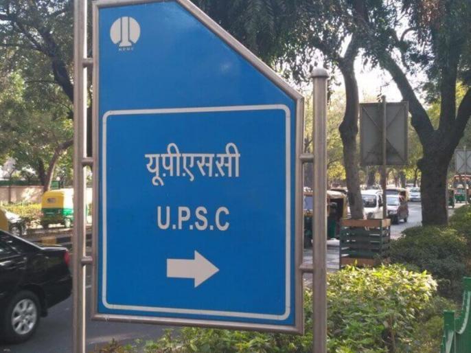 UPSC Civil Services Prelims Admit Card 2020 released, check direct link and website to download | UPSC Civil Services Prelims Admit Card 2020: प्रीलिम्स परीक्षा के लिए एडमिट कार्ड जारी, इस डायरेक्ट लिंक से करें डाउनलोड
