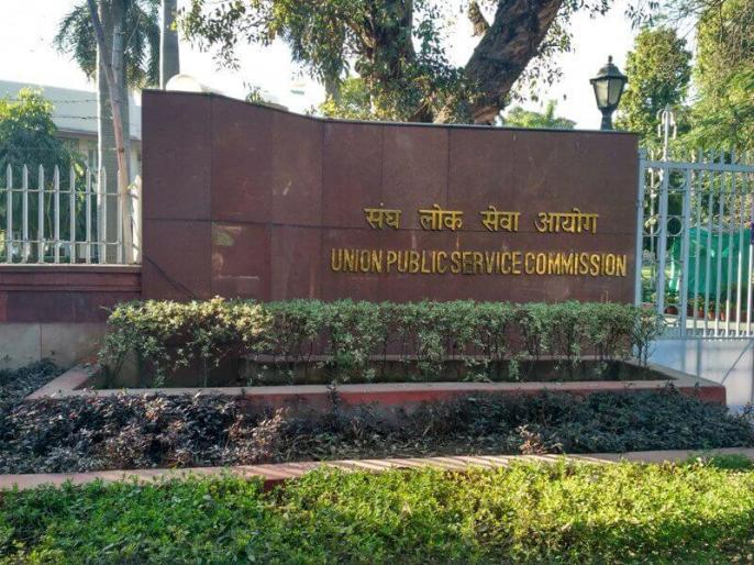 sarkari naukri UPSC exam 2021Centre tells SC No extra attempt for those who missed civil services exam due to Covid 19 | मोदी सरकार ने दिया झटका,महामारी के कारण यूपीएससी परीक्षा से वंचित छात्रों को एक और मौका नहीं...