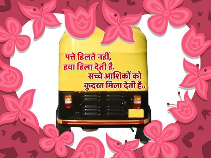 Valentine Day 15 love shayari in hindi love status shayri | Valentine Day: ये 15 'ऑटो छाप' शायरी डेफिनेटली आपकी गर्लफ्रेंड का दिल जीत लेंगी