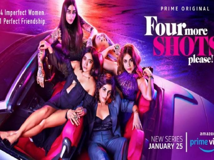 freedom four more shorts please trailer release | आजादी की नई कहानी को पेश करता 'फोर मोर शॉर्ट्स प्लीज' का ट्रेलर हुआ रिलीज, जानें क्या हैं खास?