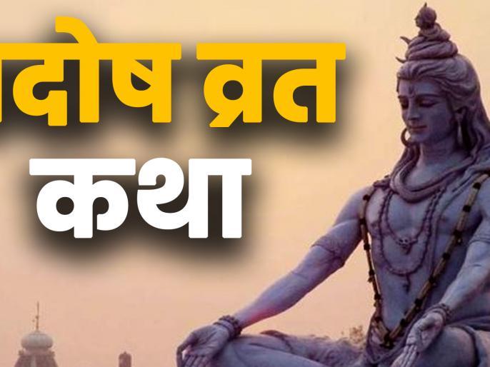 Pradosh Vrat katha in Hindi | क्या महत्व है प्रदोष व्रत का, पढ़ें प्रदोष व्रत कथा