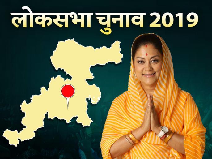 Lok Sabha elections: Will BJP be able to persuade Raje to contest the elections? | लोकसभा चुनाव 2019: क्या वसुंधरा राजे को चुनाव लड़ने के लिए राजी कर पाएगा बीजेपी नेतृत्व?
