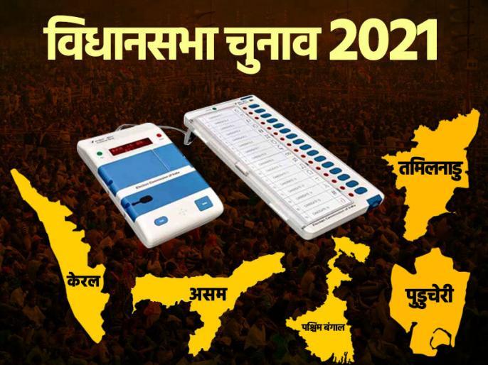Assembly Elections 2021 dates schedule polling dates nomination dates west Bengal election dates | पांच राज्यों के चुनाव की तारीख घोषित, जानिए बंगाल में कब होगा मतदान और कब आएगा चुनाव परिणाम