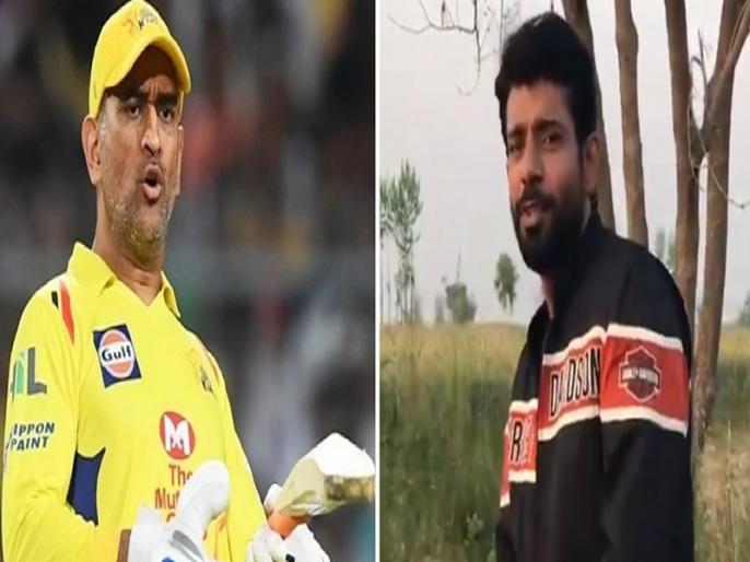 bollywood actor vineet kumar sings rap song for his favorite cricketer ms dhoni video viral | 'मुक्काबाज' स्टार विनीत कुमार ने धोनी के लिए गाया दिल छू लेने वाला गाना, वीडियो हो रहा वायरल