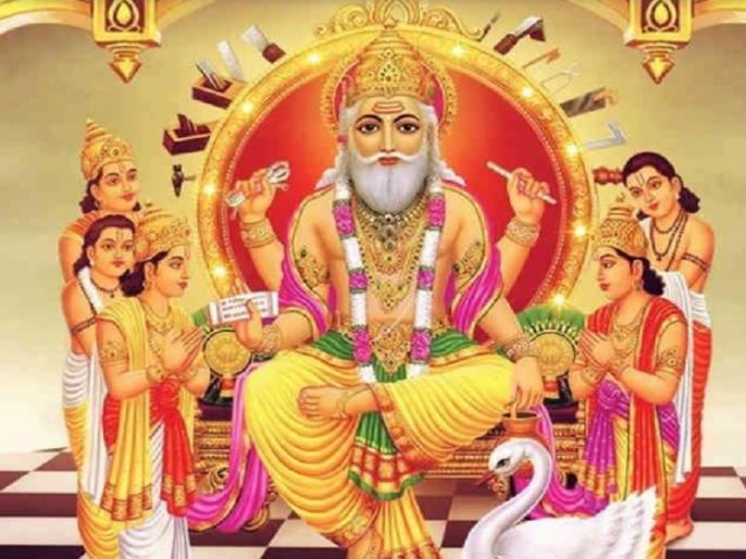 Vishwkarma Pooja 2020 what is the importance of Vishwakarma Puja Vrat and worship method | Vishwkarma Pooja 2020: जानें क्या है विश्वकर्मा पूजा का महत्व, व्रत कथा और पूजन विधि