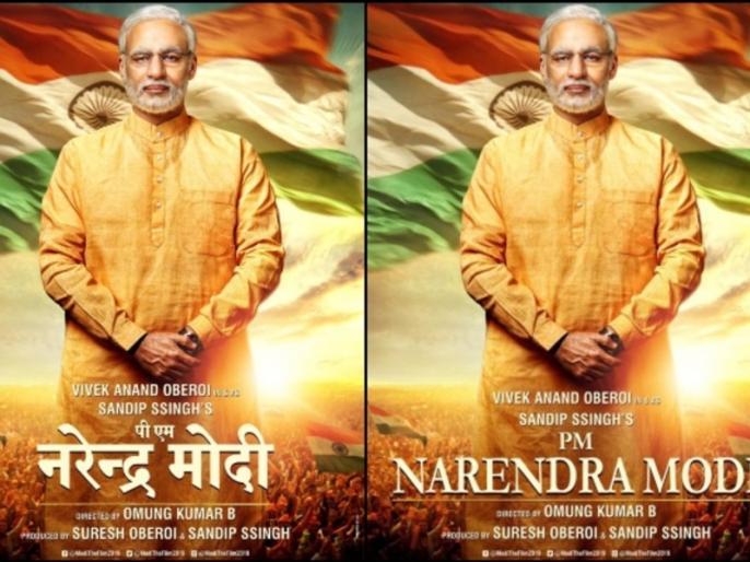 pm narendra modis biopics next poster launched by amit shah | 'पीएम नरेंद्र मोदी' का दूसरा पोस्टर जारी करेंगे भाजपा अध्यक्ष अमित शाह, इस दिन रिलीज होगी फिल्म