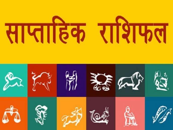 weekly horoscope 14 to 20 september 2020 know prediction of your zodiac signs weekly horoscope jaane 14 sitambar se 20 sitambar ka saptahik rashifal | साप्ताहिक राशिफल (14 सितंबर से 20 सितंबर 2020): जानें कैसा बीतेगा आपका यह सप्ताह, किन मुश्किलों का करना पड़ सकता है सामना, इन उपायों से होगा लाभ