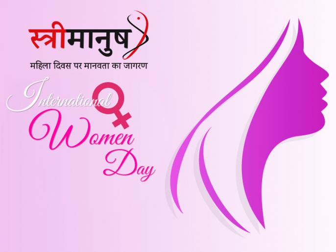 Inspirational Poems on International Women's Day in hindi on 8th March | International Women's Day Special: नारी तुम केवल श्रद्धा हो!