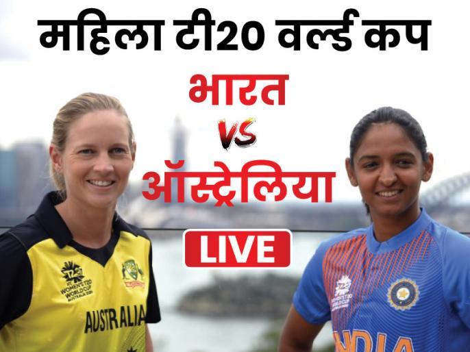 ICC Women's T20 World Cup: India Women vs Australia Women live score match full scorecard, summary live blog Streaming full commentary in hindi | Women's T20 World Cup, Ind vs Aus: 115 रनों पर ऑल आउट हुई ऑस्ट्रेलियाई टीम, भारत ने दर्ज की टूर्नामेंट की पहली जीत