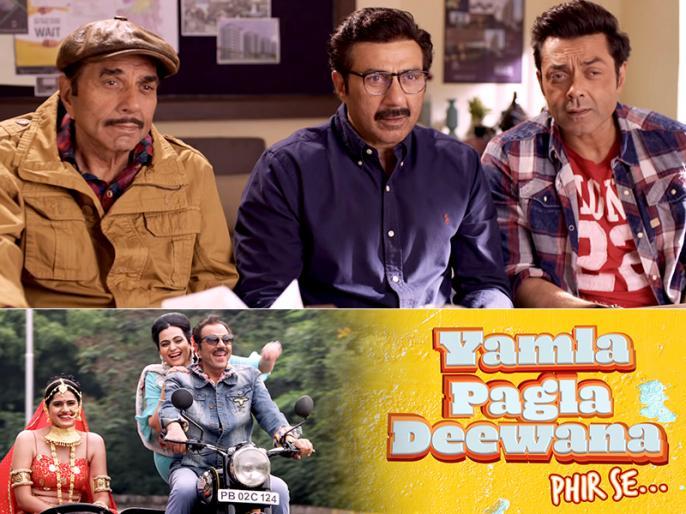 Yamla Pagla Deewana Phir Se trailer out, starring Dharmendra, Sunny Deol and Bobby Deol   एंटरटेनिंग है 'यमला पगला दीवाना फिर से' का ये ट्रेलर, रेखा- शत्रुघ्न सिन्हा जैसे स्टार्स भी आए नजर