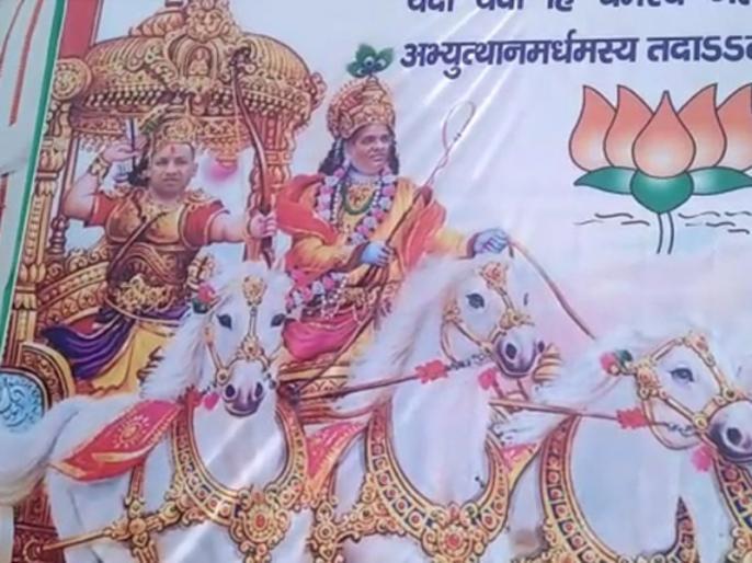 up cm yogi adityanath as arjuna and mp bhupender yadav as krisnha seems on bjp posters | बीजेपी का नया पोस्टर आया सामने, कृष्ण-अर्जुन की भूमिका में नजर आए भूपेंद्र यादव और सीएम योगी आदित्यनाथ