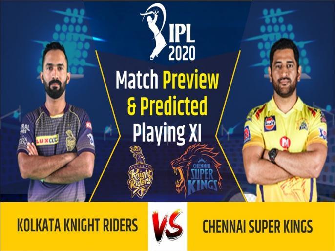 IPL 2020, Kolkata Knight Riders vs Chennai Super Kings, Match Preview & Dream11: | IPL 2020, KKR vs CSK, Match Preview & Dream11: लय हासिल कर चुकी चेन्नई, जानिए क्या हो सकती है प्लेइंग इलेवन
