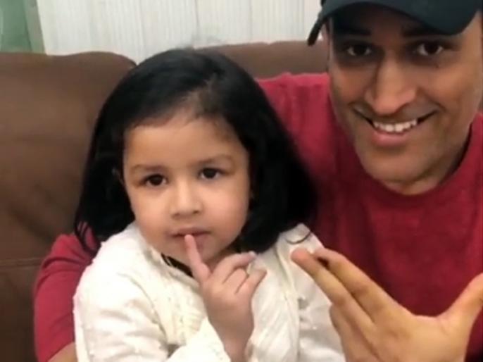ms dhoni daughter ziva is getting rape threats after lost ipl match | शर्मनाक! चेन्नई का IPL में खराब प्रदर्शन, धोनी की 5 वर्षीय बेटी जीवा को मिली रेप की धमकी