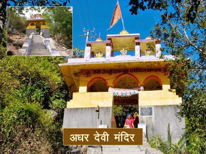 adhar devi temple |