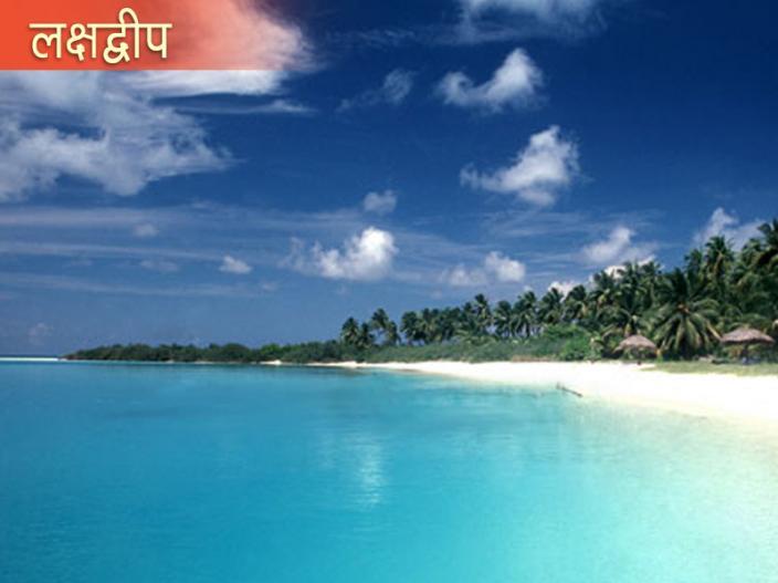 lakshadeep |