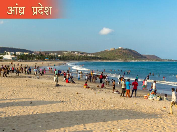 Andhra pradesh |