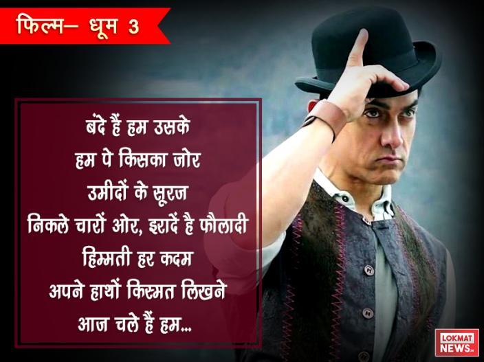 aamir khan's most popular dialogues |