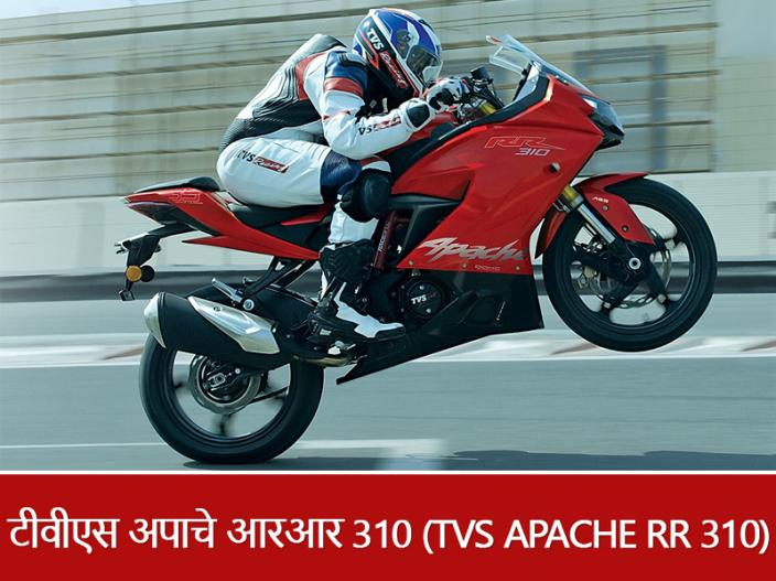 Top 5 Racing and Cheapest Bikes in India |