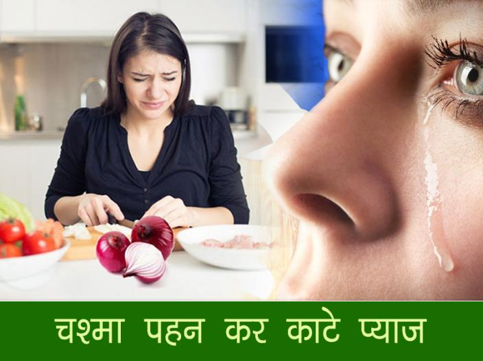 In Pics: 7 Easy Tips to Cut an Onion Without crying or without Tears in eyes |
