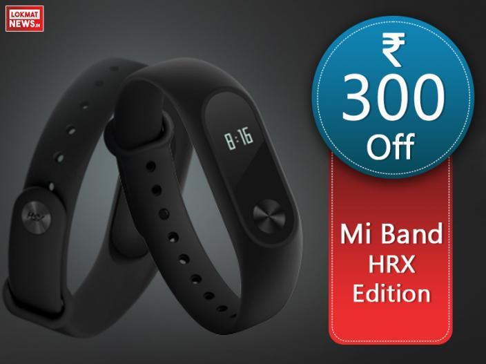 Mi Band HRX Edition- Mi Band HRX एडिशन पर 300 रुपये का डिस्काउंट मिल रहा है और आप 1299 रुपये के बैंड को मात्र 900 रुपये में खरीद सकते हैं। | Mi Band HRX Edition- Mi Band HRX एडिशन पर 300 रुपये का डिस्काउंट मिल रहा है और आप 1299 रुपये के बैंड को मात्र 900 रुपये में खरीद सकते हैं।
