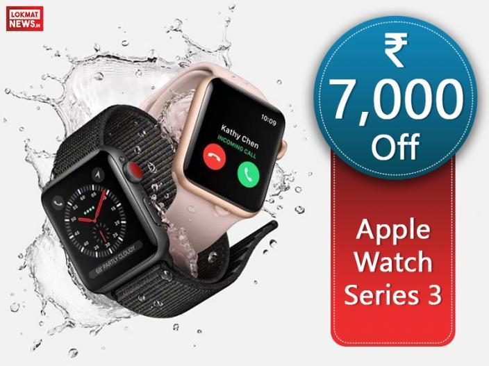 Apple Watch Series 3 एप्पल वॉच की असल कीमत 28,900 रुपये है और इस पर 7,000 रुपये का डिस्काउंट मिल रहा है। | Apple Watch Series 3 एप्पल वॉच की असल कीमत 28,900 रुपये है और इस पर 7,000 रुपये का डिस्काउंट मिल रहा है।